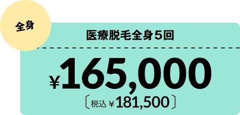 医療脱毛全身5回¥165,000 税込¥181,500
