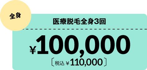 医療脱毛全身3回¥100,000 税込¥110,000